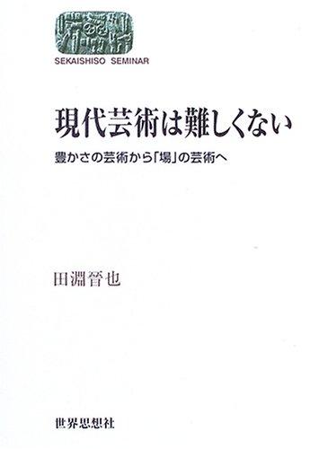 現代芸術は難しくない―豊かさの芸術から「場」の芸術へ (SEKAISHISO SEMINAR)の詳細を見る