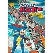 アストロガンガー DVD-BOX 下巻