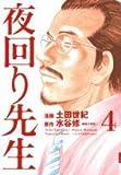 夜回り先生 4 (IKKI COMIX)