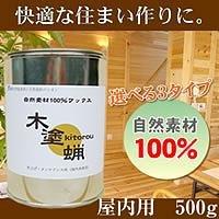 シオン油性ワックス(自然素材100%ワックス)木塗蝋(きとろう)屋内用 500g/固形