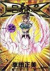 B'TX ビートエックス 2 (ホーム社漫画文庫)