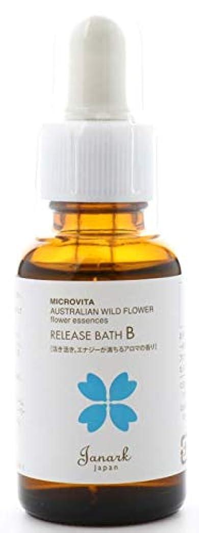 タールメディアラベ【リリースバスB 30ml】活力でみなぎる体をサポートする入浴剤