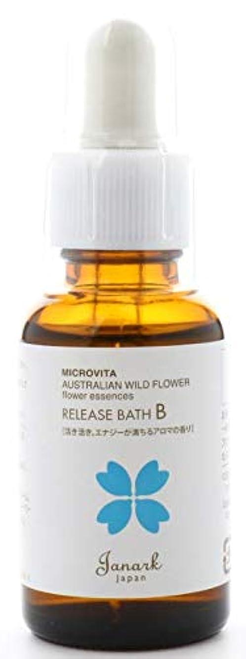 強風微生物選挙【リリースバスB 30ml】活力でみなぎる体をサポートする入浴剤