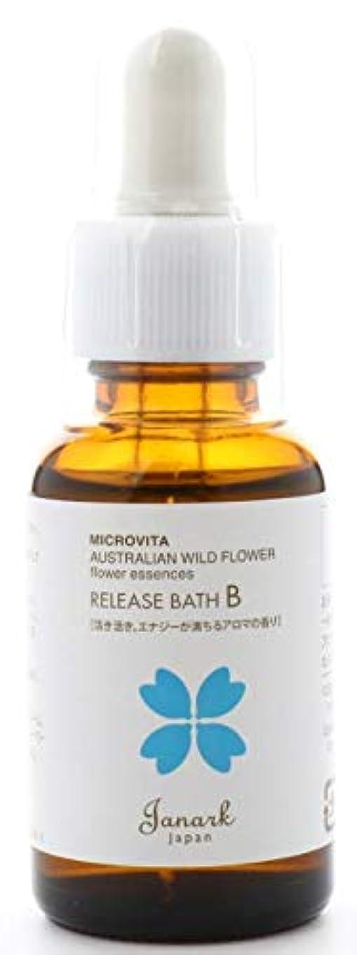 その間ペンダント白い【リリースバスB 30ml】活力でみなぎる体をサポートする入浴剤