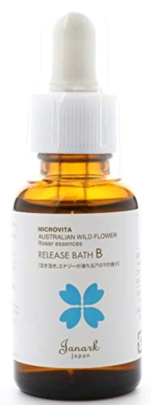 勝つアラート骨折【リリースバスB 30ml】活力でみなぎる体をサポートする入浴剤