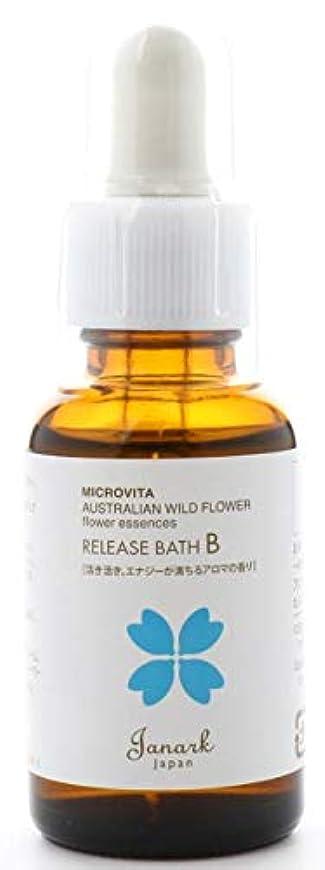 【リリースバスB 30ml】活力でみなぎる体をサポートする入浴剤