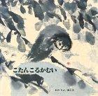【長野】民話の神さん絵本原画展:2019年1月25日(金)~4月9日(火)
