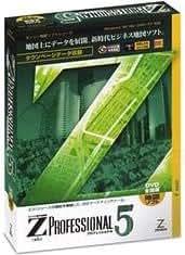 ゼンリン電子地図帳Z[zi:] Professional 5 DVD全国版