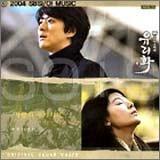 ガラスの華 OST (SBS TVシリーズ) / Glass Picture OST (SBS TV Series) (韓国盤)