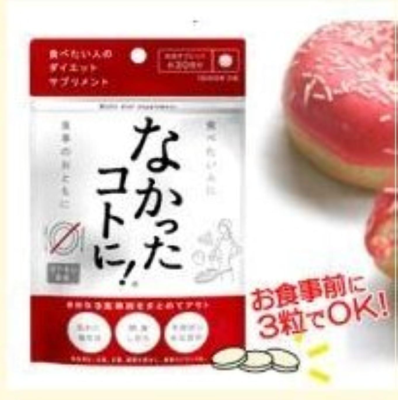 飲食店アンカーログ【2個セット】なかったコトに! ダイエットサプリ!