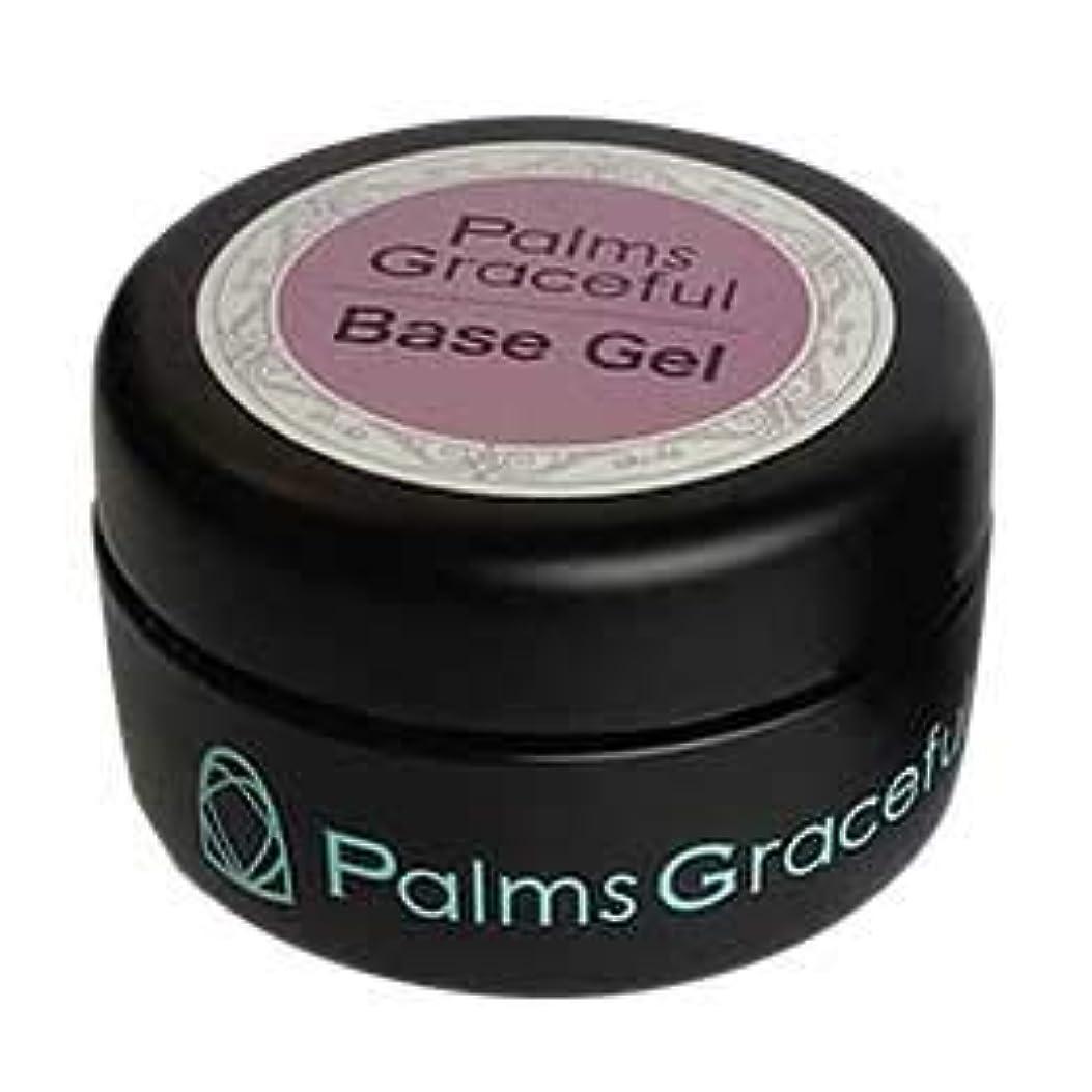 ほこりっぽい傷跡流星Palms Graceful ベースジェル 25g
