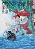 機動旅団八福神 / 福島 聡 のシリーズ情報を見る