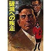 破滅への疾走 (集英社文庫)