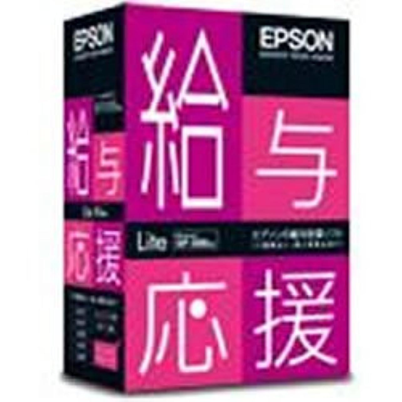 シェフ嵐インテリア【旧商品】 給与応援 Lite