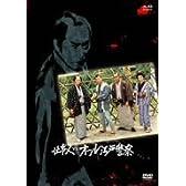 仕事人VSオール江戸警察 [DVD]