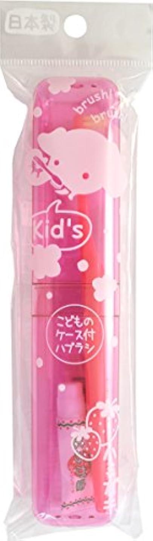 デュアル添加大工06-219 こどものケース付ハブラシ (ピンク)