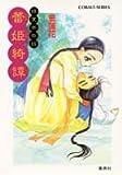 蕾姫綺譚 銀葉亭茶話 (銀葉亭茶話シリーズ) (コバルト文庫)