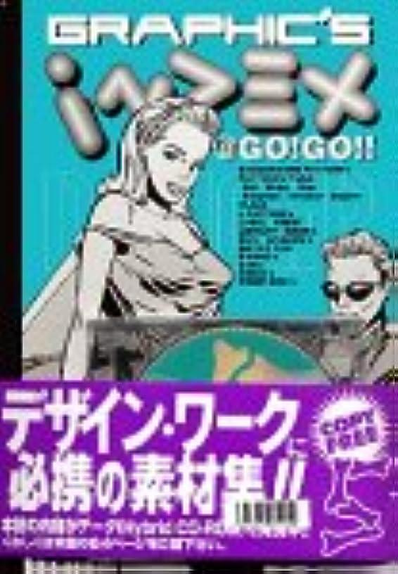 静かに深く推測Graphic's Index @ Go! Go!! No.5