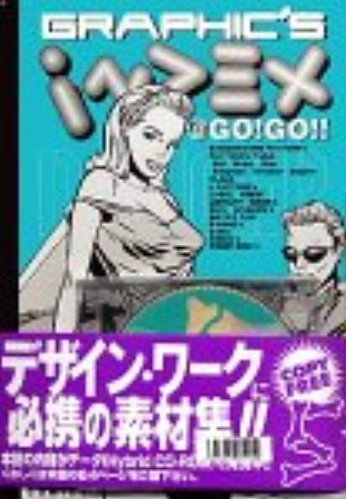 Graphic's Index @ Go! Go!! No.5