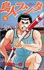 鳥人ブンタ 3 (少年サンデーコミックス)