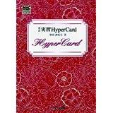実習HyperCard (MAC POWER BOOKS)