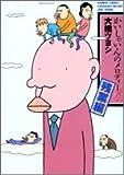 かいしゃいんのメロディー 残業編 / 大橋 ツヨシ のシリーズ情報を見る