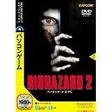 BIOHAZARD 2 PC (説明扉付きスリムパッケージ版)