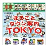 まるごとタウン案内 埼玉電子電話帳