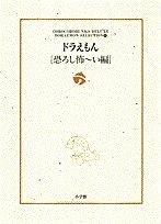 ドラえもん (恐ろし怖~い編) (小学館コロコロ文庫デラックス―ドラえもんテーマ別傑作選)