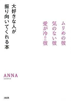 [ANNA]のムリめの彼・気のない彼・愛が冷めた彼 大好きな人が振り向いてくれる本 (大和出版)