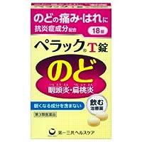 【第3類医薬品】ペラックT錠 18錠 ×2