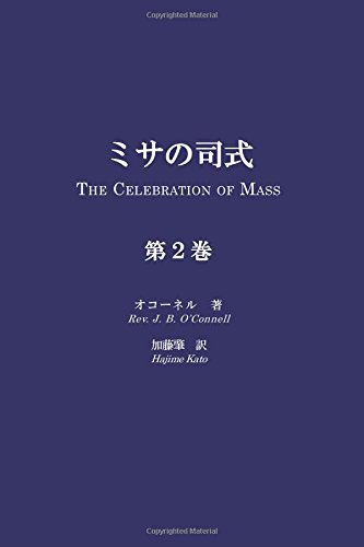 Misa No Shishiki, Volume 2: The Celebration of Mass, Volume 2の詳細を見る
