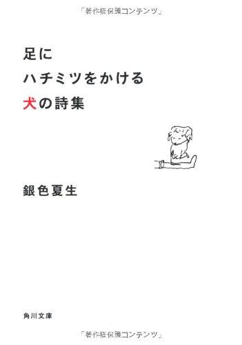 足にハチミツをかける犬の詩集 (角川文庫)の詳細を見る