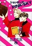 ショッキングPINK-SKY (2) (小学館文庫 (あA-32))