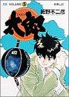 太郎 (Volume5) (ヤングサンデーコミックス)