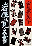 岩伍覚え書 (集英社文庫 み 9-1)