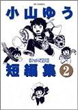 小山ゆう短編集 2 (ビッグコミックス)