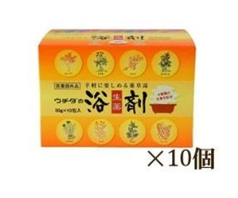 エアコン報告書休憩するウチダの生薬浴剤 10箱セット (1箱30g×10包) 医薬部外品