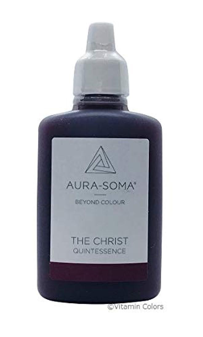 とまり木マラウイ短くするオーラソーマ クイントエッセンス キリスト/25ml Aurasoma