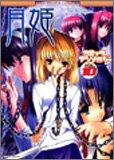月姫コミックアンソロジー 10 (DNAメディアコミックス)