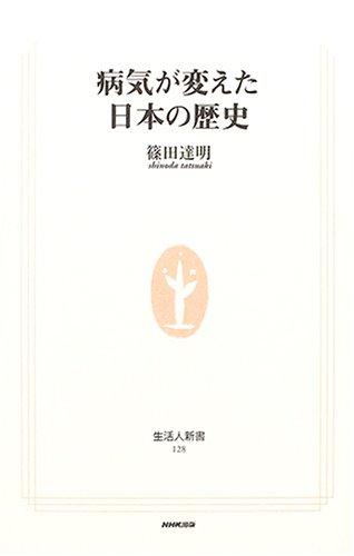 病気が変えた日本の歴史 (生活人新書)