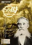 NHK「その時歴史が動いた」 板垣死すとも、自由は死せず~日本に国会を誕生させた不朽の名言~ [DVD]