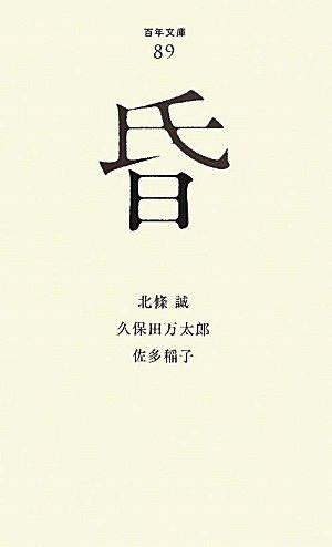 昏 (百年文庫)の詳細を見る