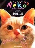 NEKO2(ネコネコ) 1 (ビッグコミックス)