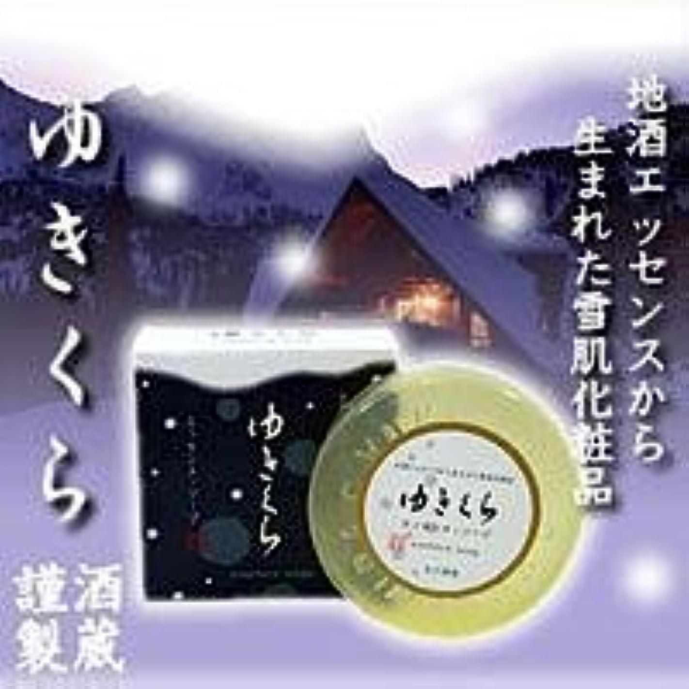 送料収縮メジャーゆきくら透明石鹸 エッセンスソープ90g