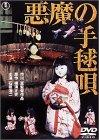 悪魔の手毬唄 [DVD]