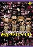 新宿クレイジーナイト [DVD]