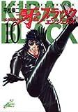 マーダーライセンス牙&ブラックエンジェルズ 10 (ジャンプコミックスデラックス)