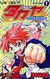タカヤ 1―閃武学園激闘伝 (ジャンプコミックス)