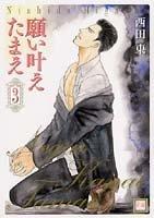 願い叶えたまえ (3) (花音コミックス)